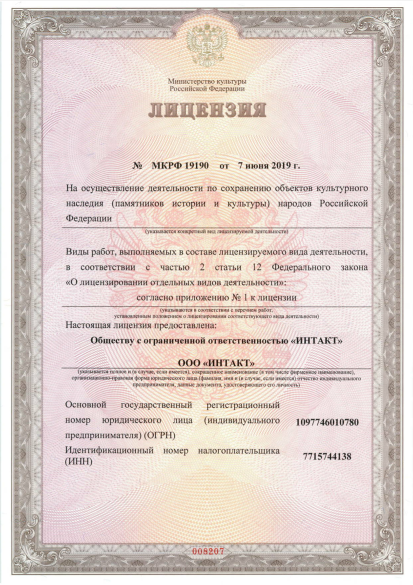 License of the Russian Ministry of Culture